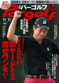 週刊パーゴルフ 2014/11/11号