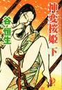 神変桜姫(下)
