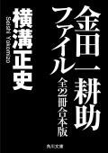 金田一耕助ファイル 全22冊合本版