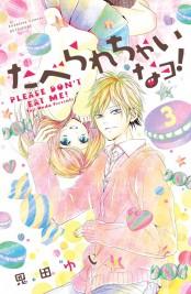 たべられちゃいなヨ! 分冊版(3)