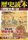 歴史読本2014年6月号電子特別版「明智光秀の謎」
