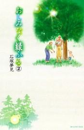 おしみなく緑ふる 分冊版(2)