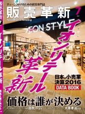 販売革新2016年7月号