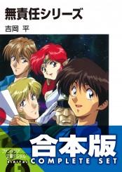 【合本版】無責任シリーズ 全35巻