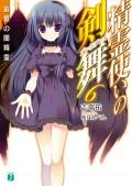 精霊使いの剣舞 6