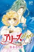 アリーズZERO〜星の神話〜 3
