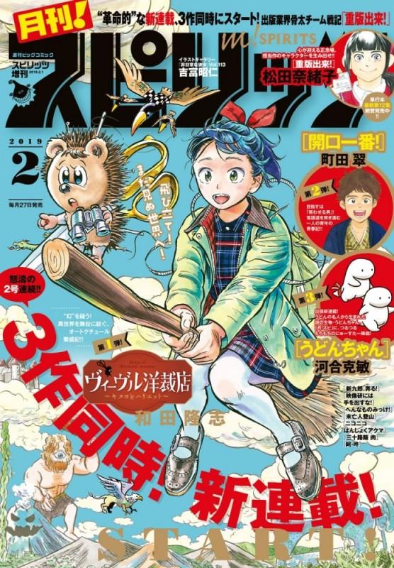 月刊 ! スピリッツ 2019年2月号(2018年12月27日発売号)