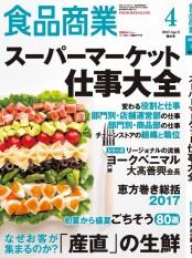 食品商業 2017年4月特大号