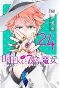山田くんと7人の魔女(24)