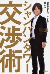 【期間限定価格】歌舞伎町トップホストが教える シャンパンタワー交渉術