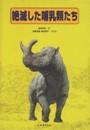 図鑑 絶滅した哺乳類たち