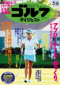 週刊ゴルフダイジェスト 2014/5/6号