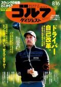 週刊ゴルフダイジェスト 2016/8/16号