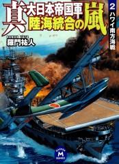 真・大日本帝国軍 陸海統合の嵐2