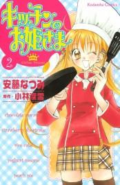 キッチンのお姫さま(2)