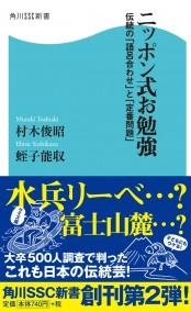 ニッポン式お勉強 伝統の「語呂合わせ」と「定番問題」
