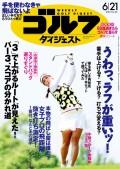 週刊ゴルフダイジェスト 2016/6/21号