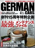 GERMAN CARS【ジャーマンカーズ】2017年4月号