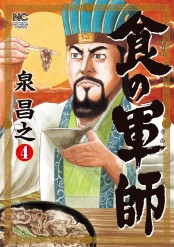 食の軍師(4)