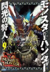 モンスターハンター 閃光の狩人 (9)