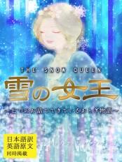 【日本語訳/英語原文 同時掲載】雪の女王/THE SNOW QUEEN 〜七つのお話でできているおとぎ物語〜
