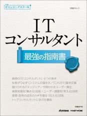 日経ITエンジニアスクール ITコンサルタント 最強の指南書