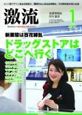 月刊激流 2017年1月号