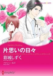 漫画家 葛城しずく セット vol.1