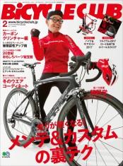 BiCYCLE CLUB 2017年2月号 No.382