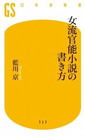 女流官能小説の書き方