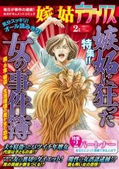 【雑誌版】嫁と姑デラックス2011年2月号
