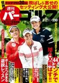 週刊パーゴルフ 2017/3/21号
