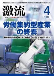 月刊激流 2017年4月号