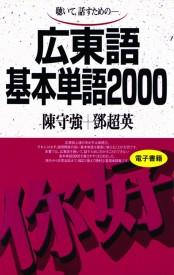 聴いて、話すための 広東語基本単語2000