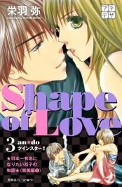 Shape of Love お水でみつけた本気の恋 プチデザ(3)