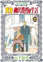 天才柳沢教授の生活(24)