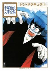 ドン・ドラキュラ 手塚治虫文庫全集(2)