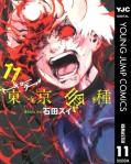 東京喰種トーキョーグール リマスター版 11