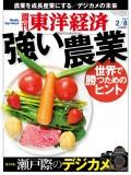 週刊東洋経済2014年2月8日号
