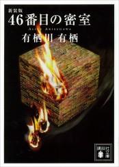 【期間限定価格】新装版 46番目の密室