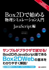 Box2Dで始める物理シミュレーション入門 〜JavaScript編〜