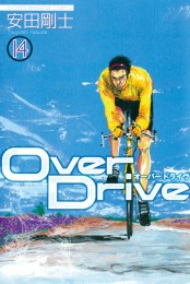 Over Drive(14)