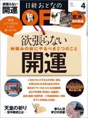 日経おとなのOFF2017年4月号