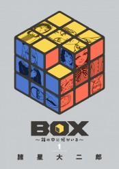 BOX〜箱の中に何かいる〜(1)
