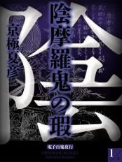 【期間限定価格】陰摩羅鬼の瑕(1)