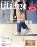 LaLa Begin(Begin5月号臨時増刊 2015 SPRING)