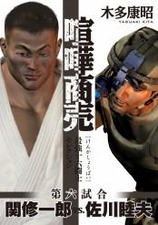 喧嘩商売 最強十六闘士セレクション(6) 第六試合 関修一郎vs.佐川睦夫