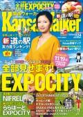 KansaiWalker関西ウォーカー 2015 No.22