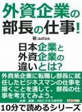 外資企業の部長の仕事!日本企業と外資企業の違いとは?