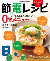 節電レシピ